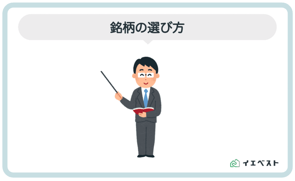3.仮想通貨の銘柄の選び方【おすすめ】