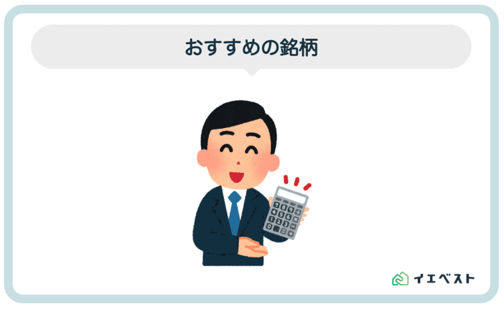 4.仮想通貨のおすすめ銘柄