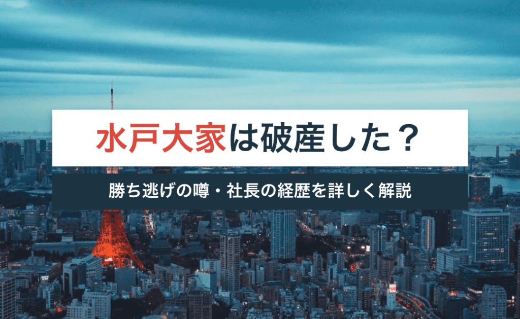 水戸大家が廃業した理由とは?勝ち逃げの噂や社長の経歴を詳しく解説!