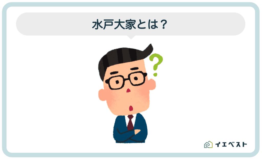 1.水戸大家さんはどんな会社?