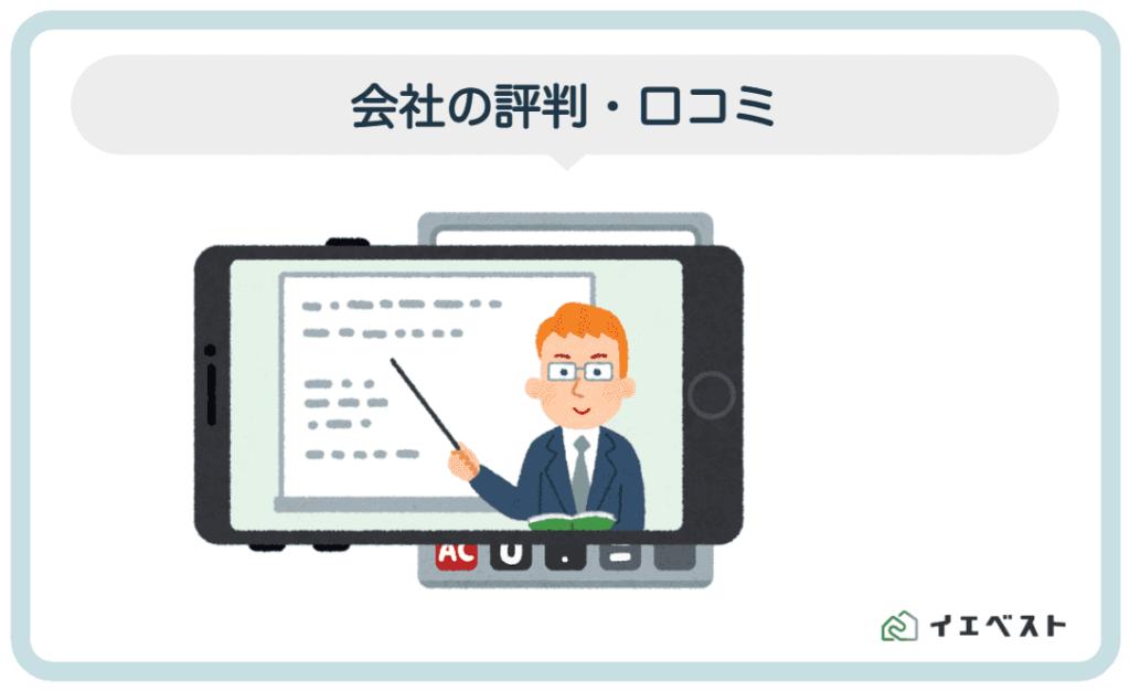 3.水戸大家さんの会社の評判・口コミ
