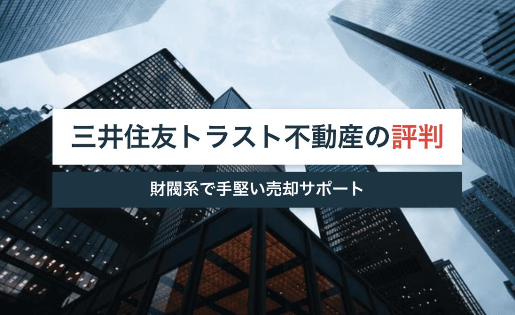三井住友トラスト不動産の評判・口コミ 財閥系で手堅い売却サポート