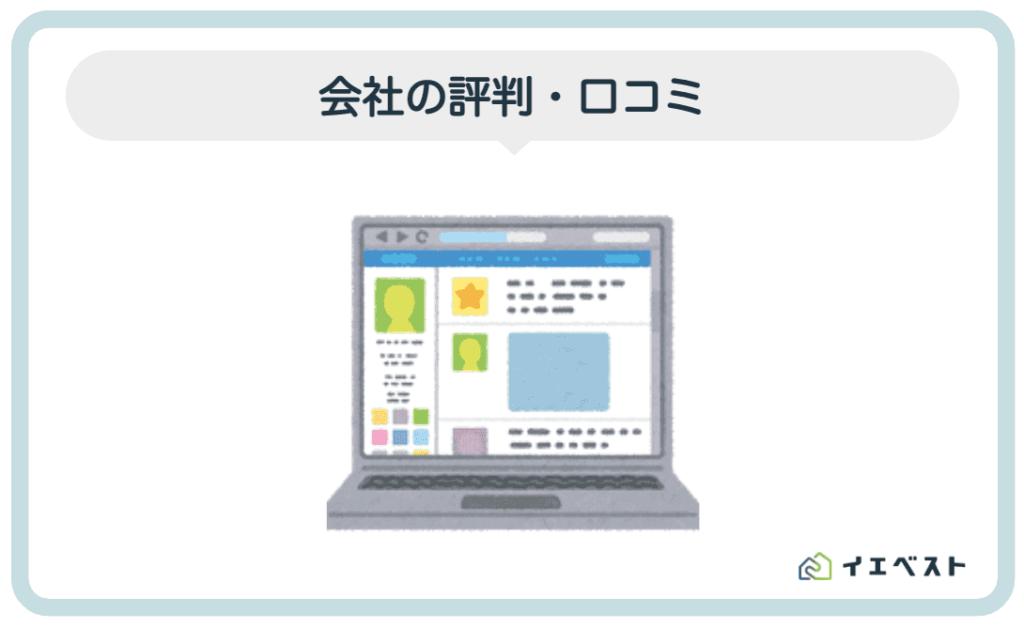 3.三井住友トラスト不動産の会社の評判・口コミ