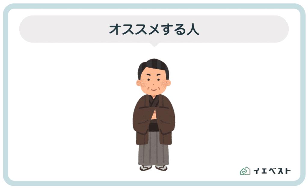 4.三井住友トラスト不動産をオススメする人