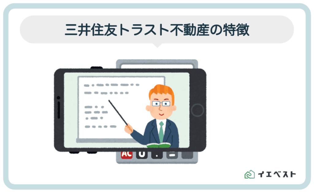 2.三井住友トラスト不動産の特徴