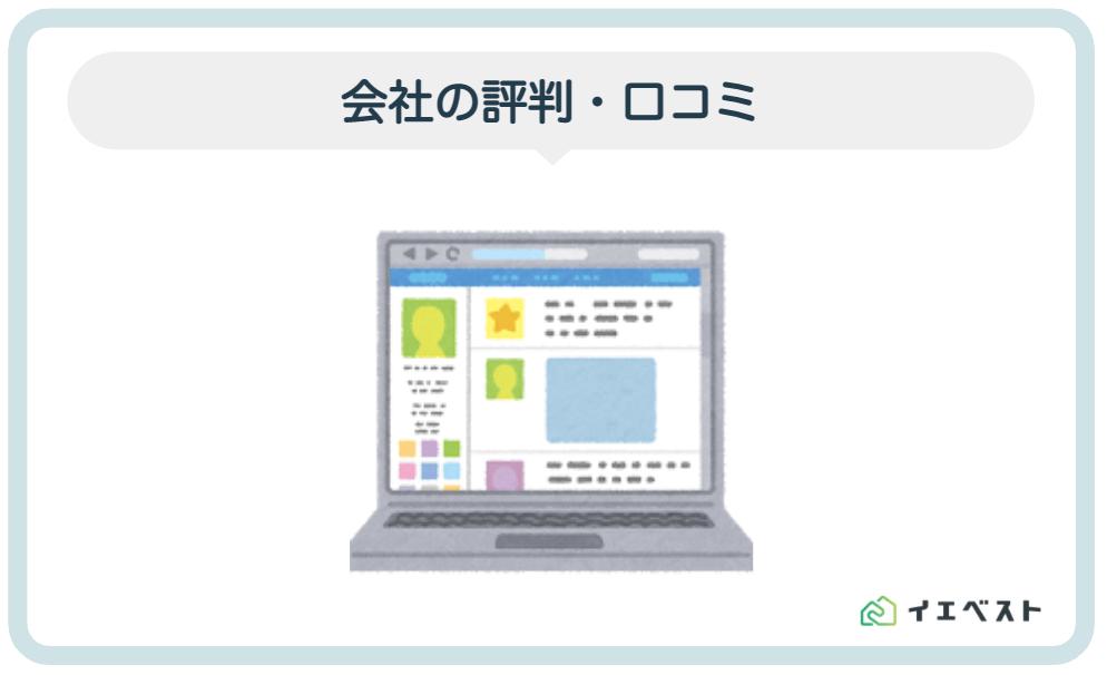 3.ピタットハウスの会社の評判・口コミ