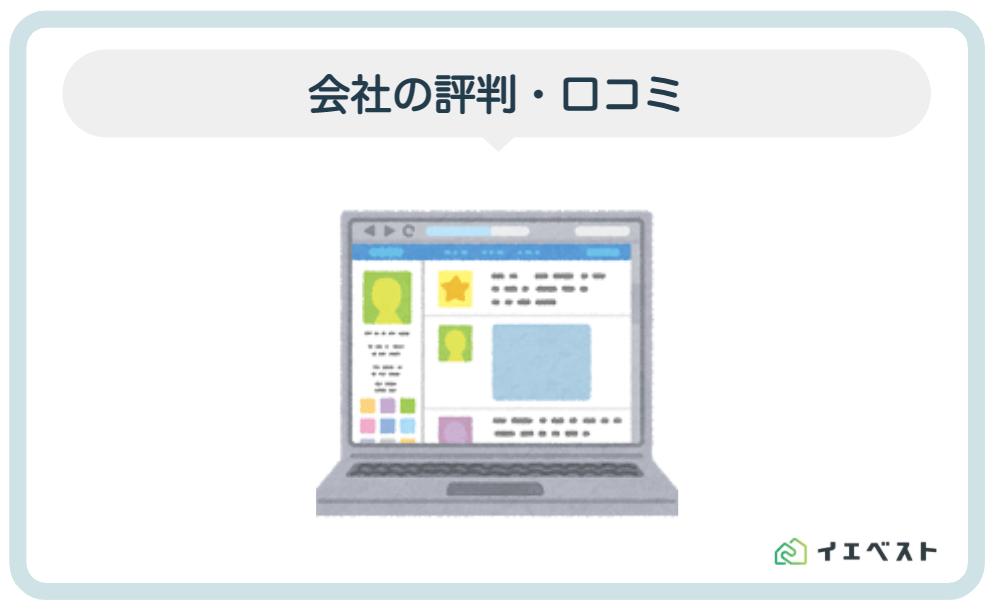 3.大東建託の会社の評判・口コミ