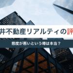 三井不動産リアルティの評判・口コミ|態度が悪いという噂は本当?