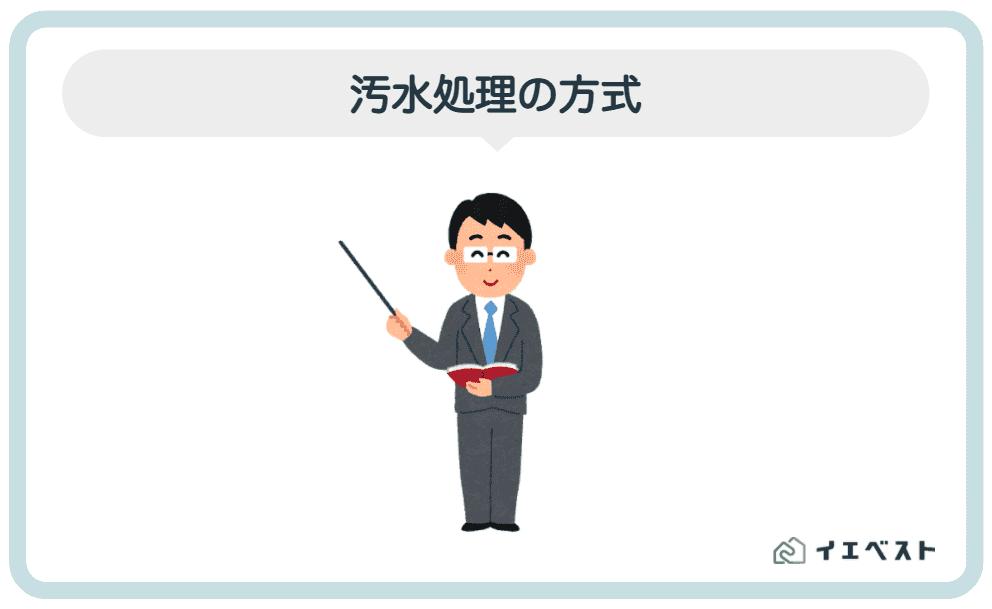 2.汚水処理の方式【下水道・浄化槽・汲み取り式】