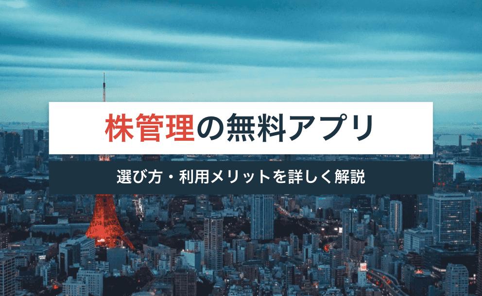 株管理の無料アプリおすすめ11選!選び方や・利用メリットを詳しく解説!