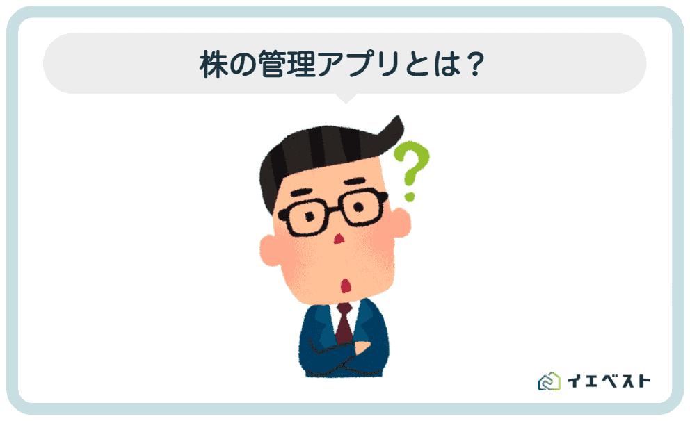 1.株の管理アプリとは【利用メリット】