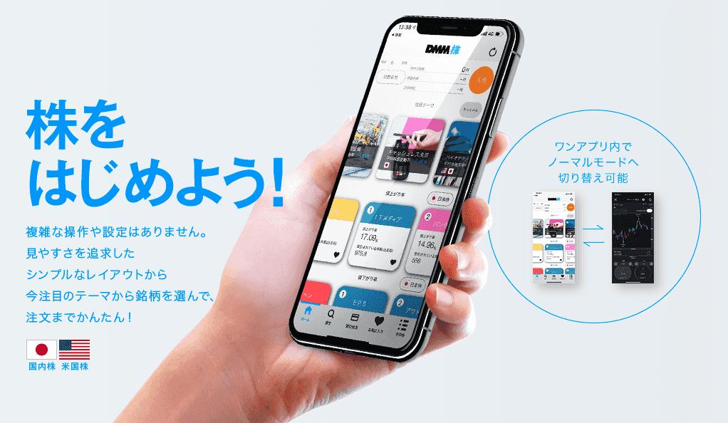 3-3.DMM株アプリ