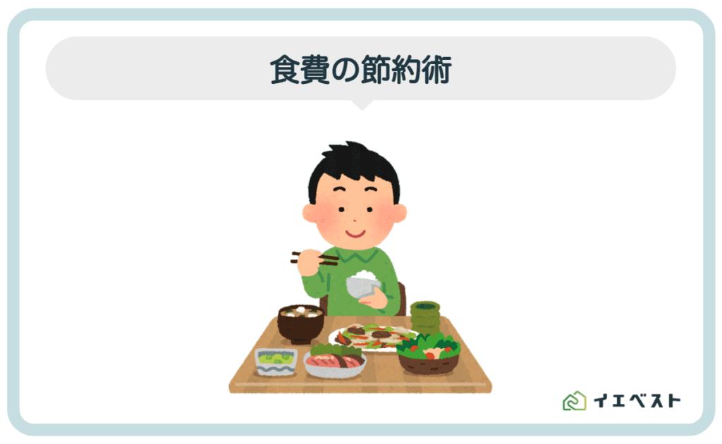 2.一人暮らしの節約術【食費編】