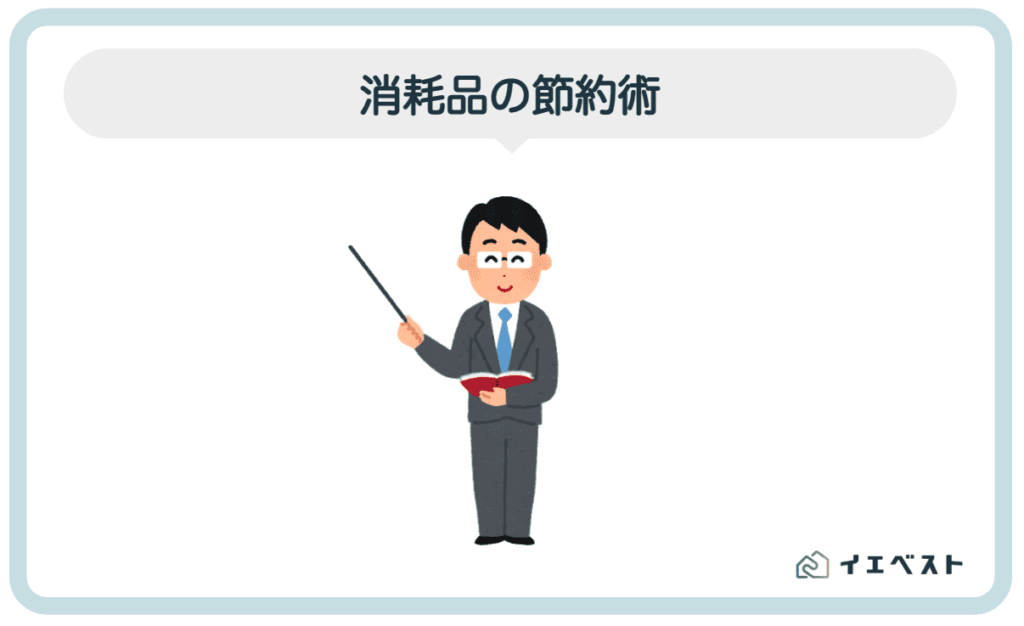 3.一人暮らしの節約術【消耗品編】