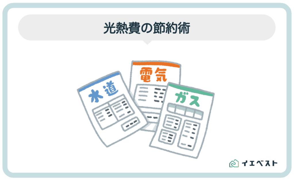 4.一人暮らしの節約術【光熱費】