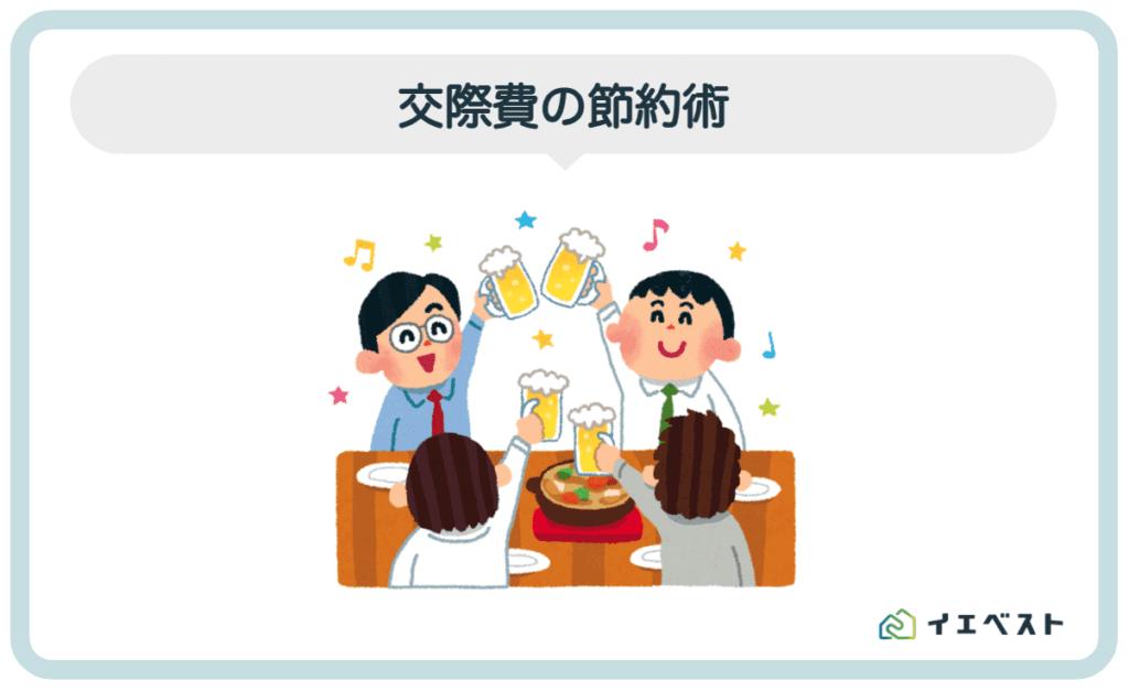 5.一人暮らしの節約術【交際費編】