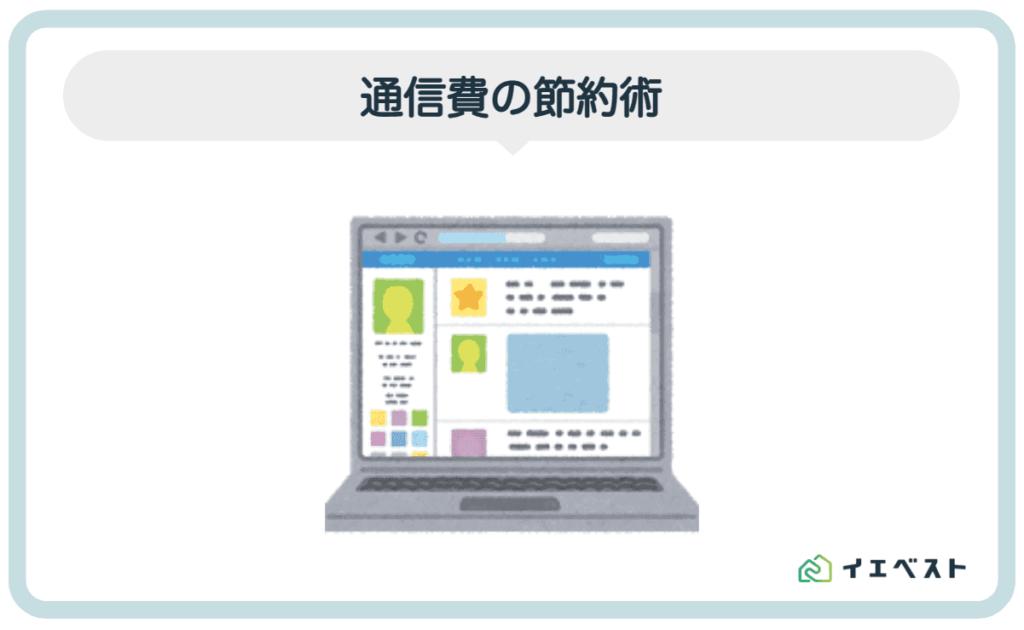 6.一人暮らしの節約術【通信編】