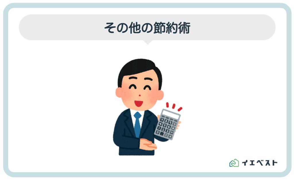 7.一人暮らしの節約術【その他編】