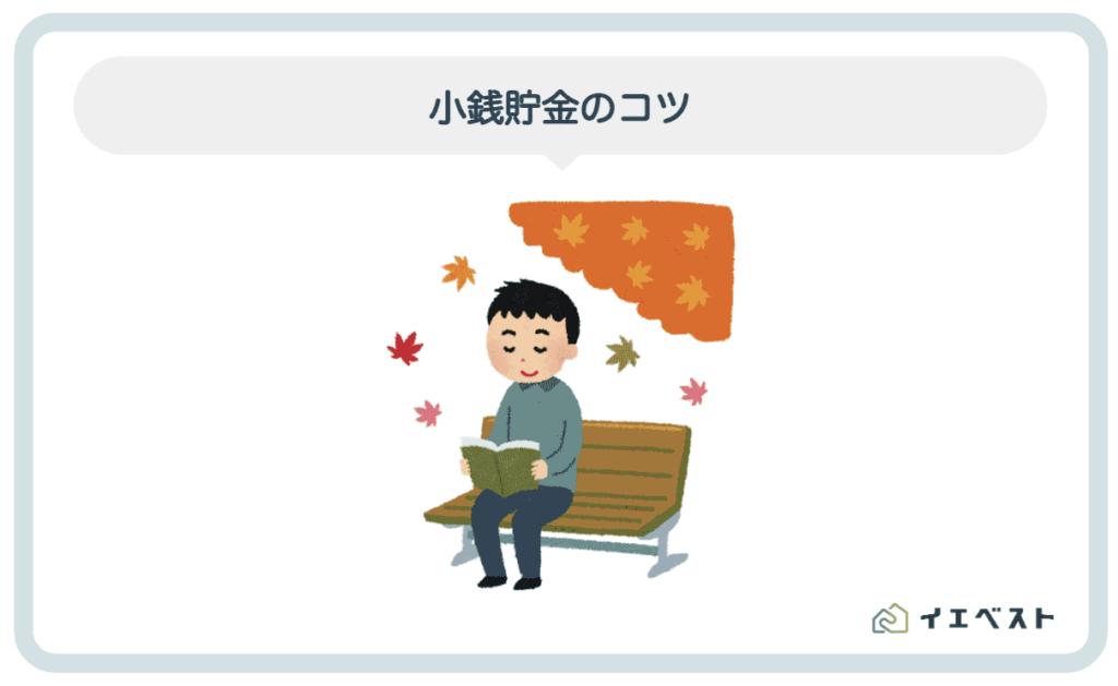 5.小銭貯金のコツ・方法