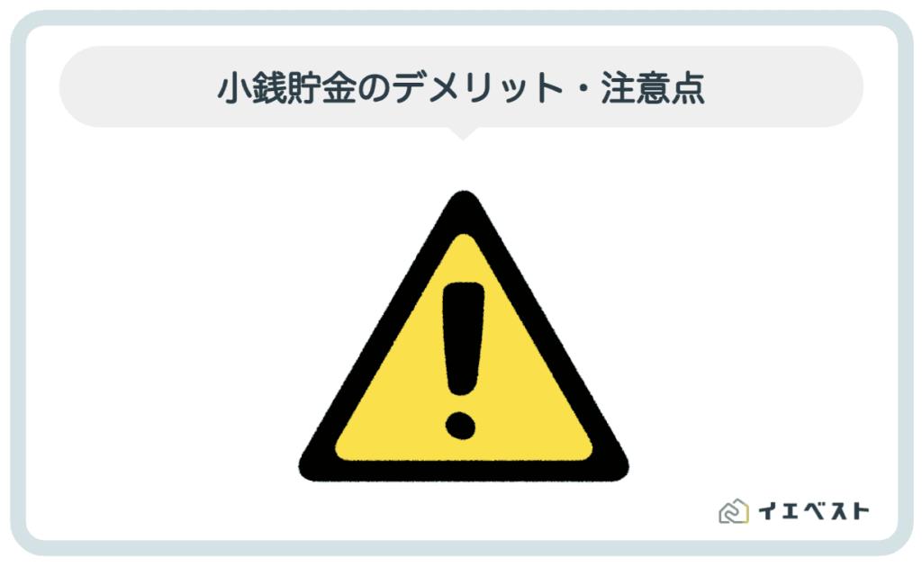 3.小銭貯金のデメリット・注意点【両替手数料】