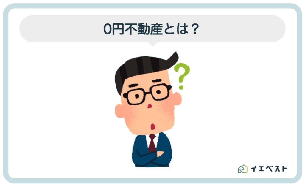 1. 0円不動産とは?