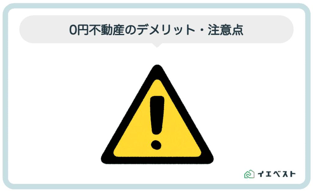 3. 0円不動産活用時のデメリット・注意点