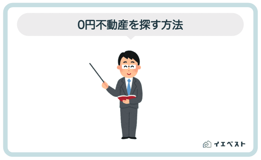 4. 0円不動産を探す方法