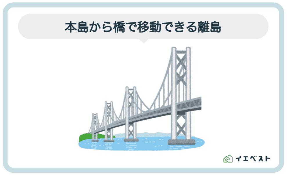 3.本島から橋で移動できる離島【移住】