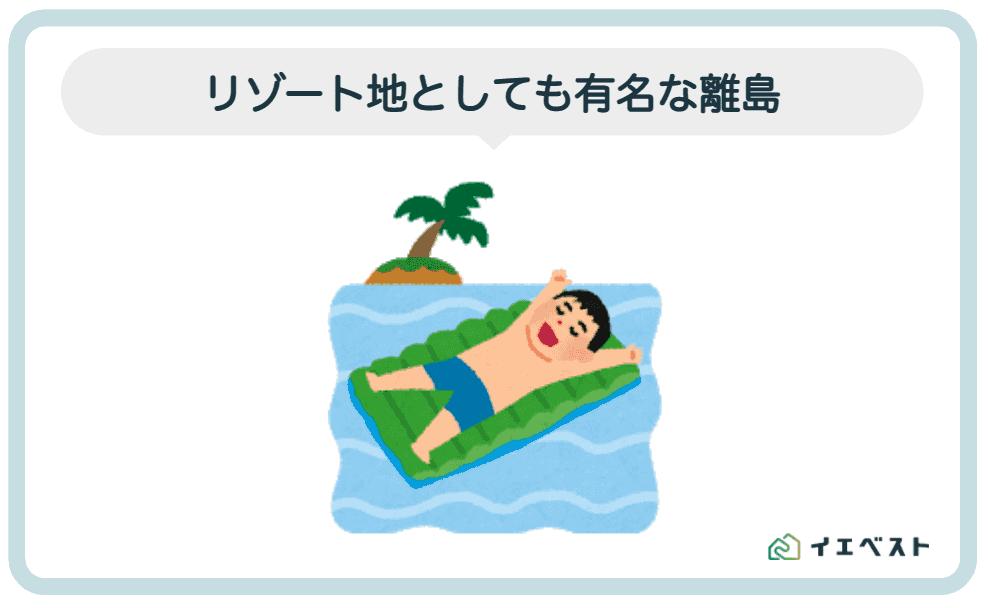 5.リゾート地としても有名な離島【移住】