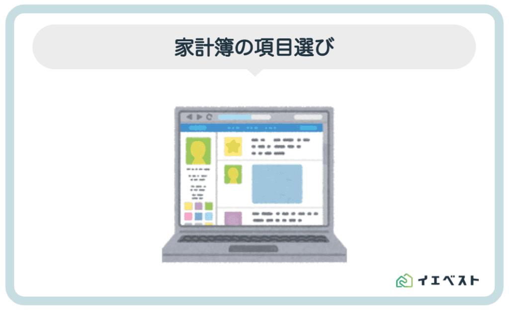 2.家計簿の項目選び【シンプル・簡単】