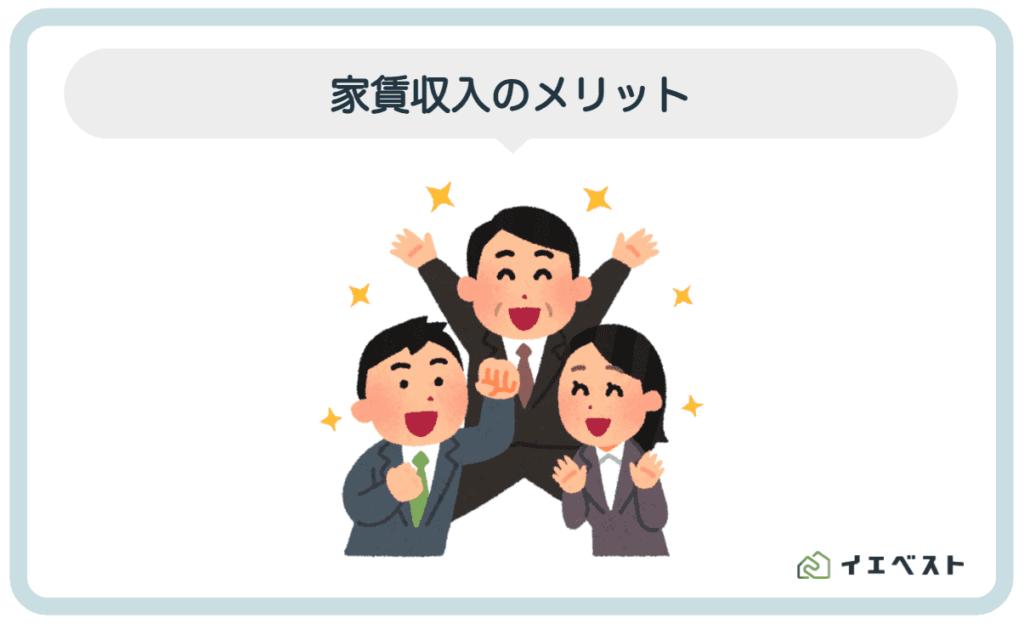 2.家賃収入のメリット【副業・利回り】