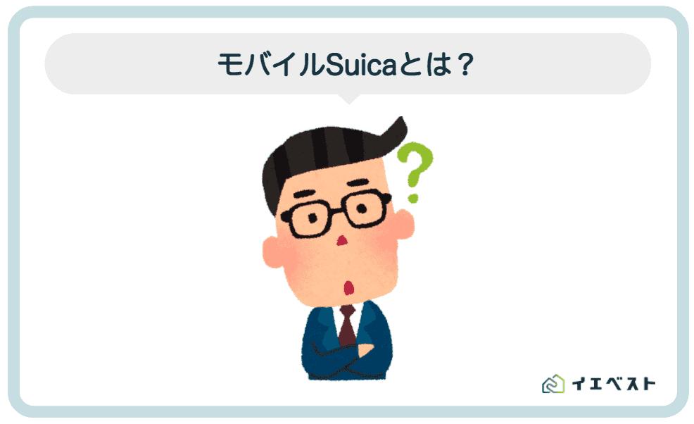 1.モバイルSuicaとは?使える機能