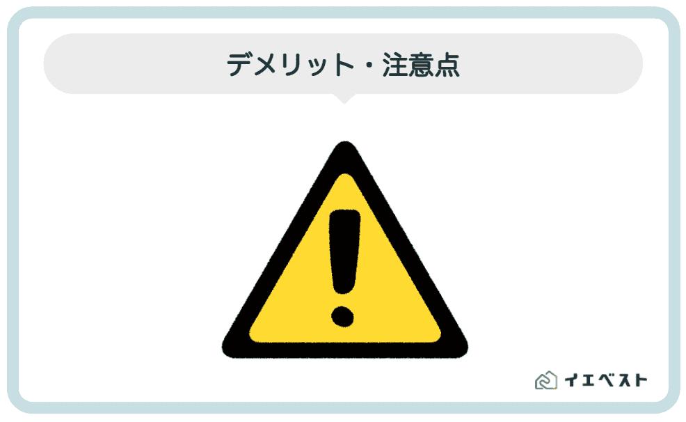 3.モバイルSuicaを利用する注意点【デメリット】