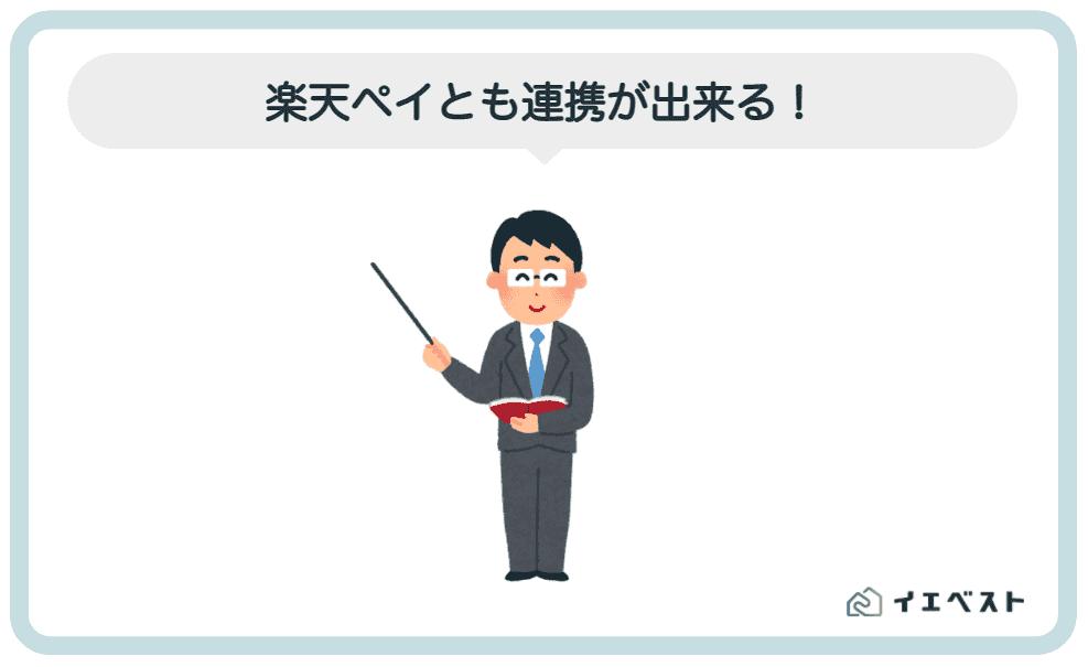 4.楽天ペイ(赤いSuica)との連携が出来る!