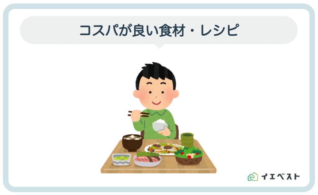 4.食費のコスパが良い食材とレシピ【同棲するなら覚えたい】