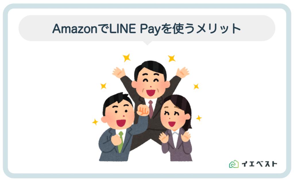 1.AmazonでLINE Payを使うメリット