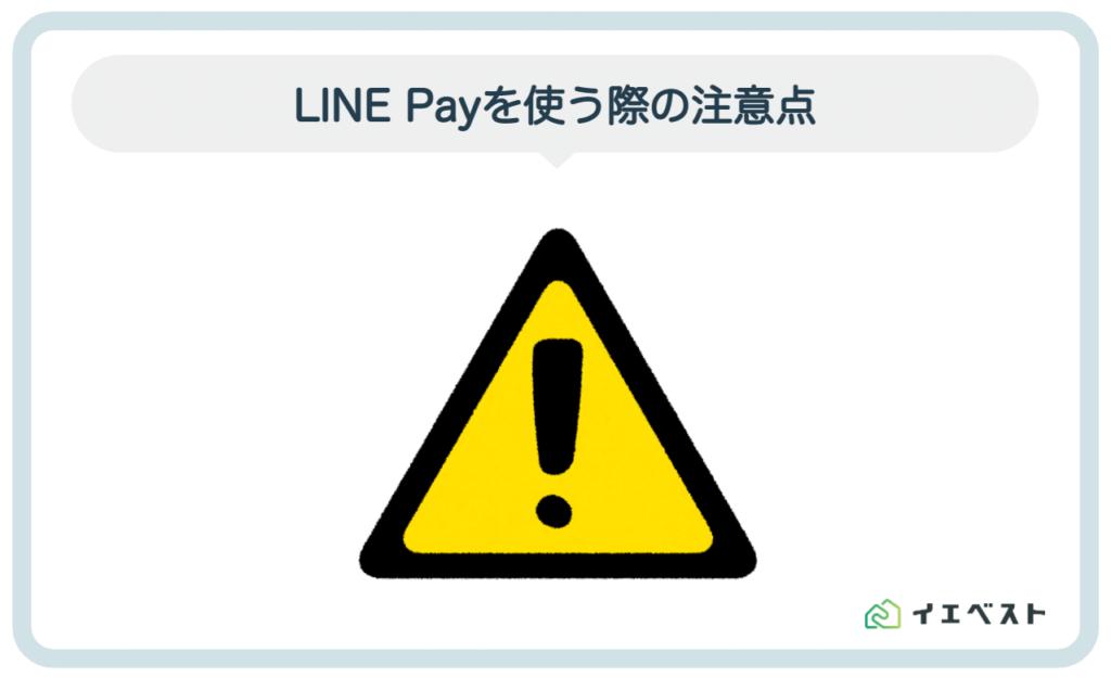 3.LINE Payを使う際の注意点