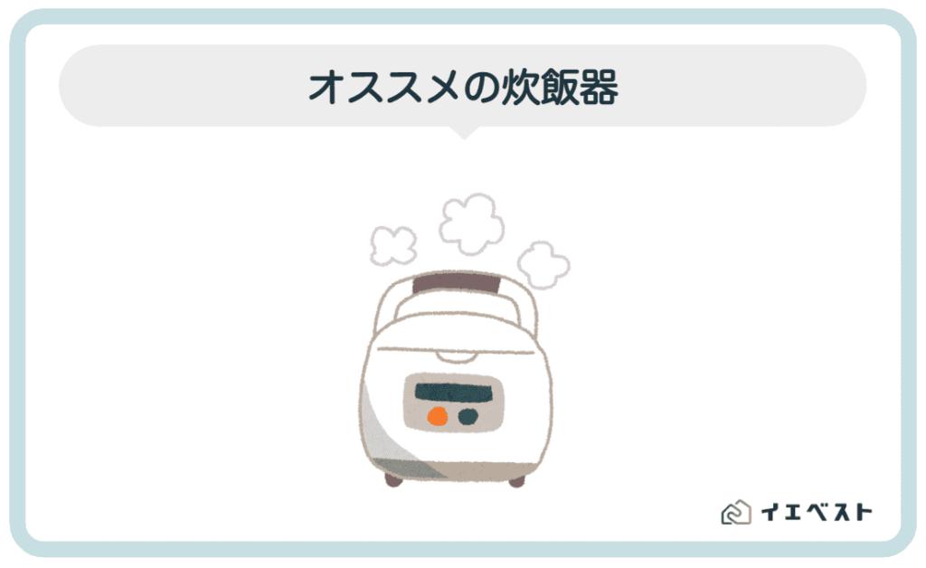 4.保温の電気代が安いオススメ炊飯器