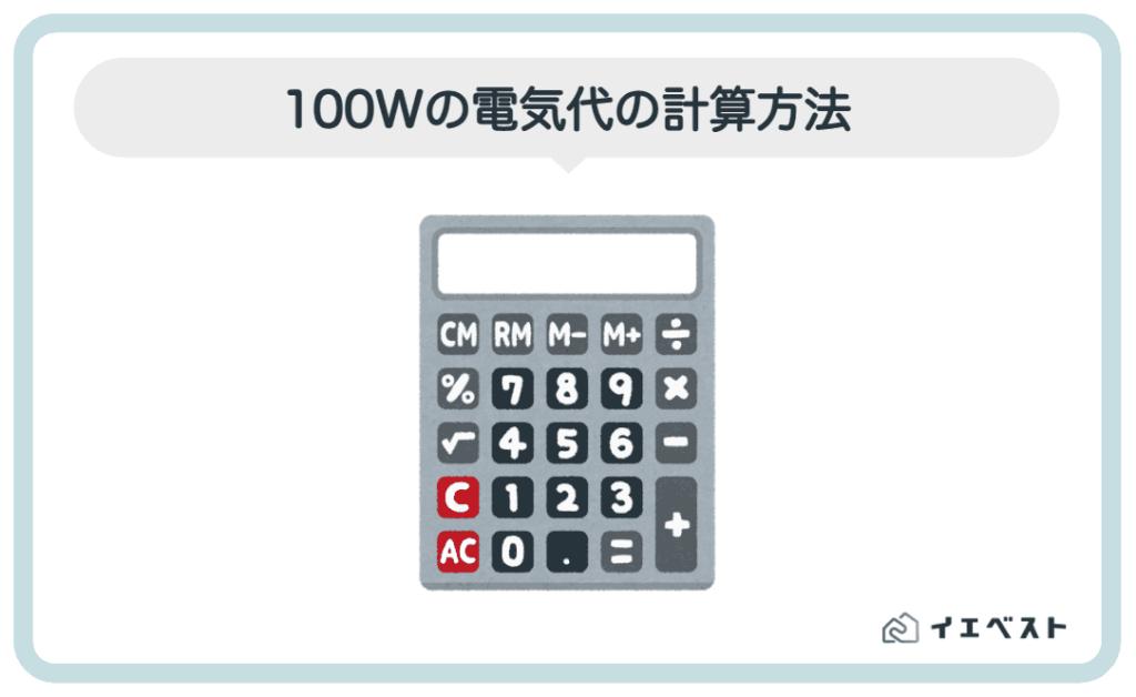 2. 100Wの電気代の計算方法