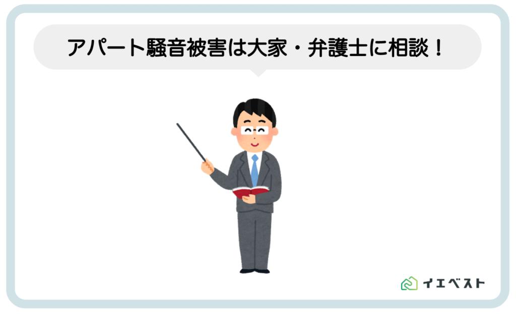 1.アパート騒音の被害に合った時の対処方法