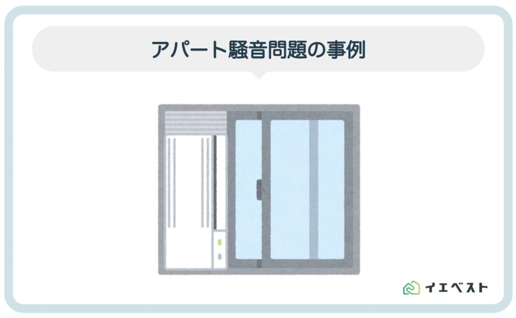 2.アパート騒音・よくある問題のサンプル事例