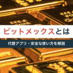 ビットメックスは日本人禁止?代替アプリや安全な使い方を解説!