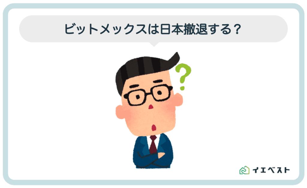 1.ビットメックスは日本撤退する?
