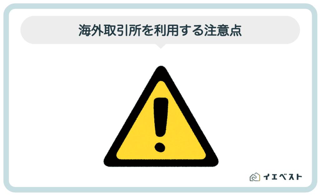 4.海外取引所を利用する際の注意点【ビットメックス】