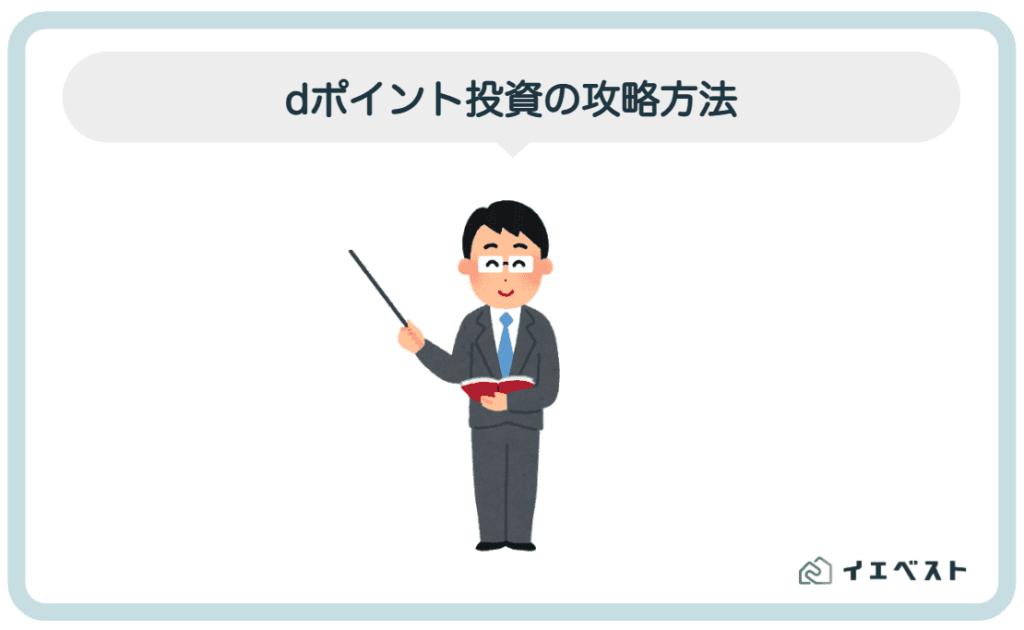 1.dポイント投資の攻略方法【基本知識】