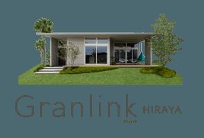 2-5.平屋で暮らせる「Granlink HIRAYA」