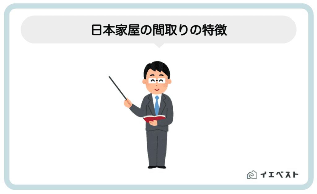 1.日本家屋の間取りの特徴