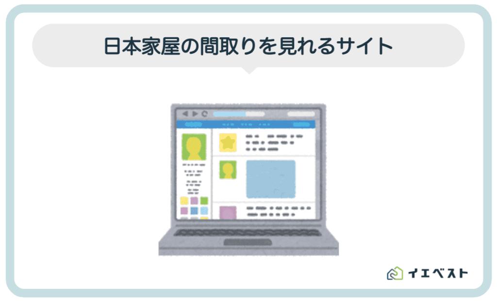 2.日本家屋の間取り図を見れるサイトは?
