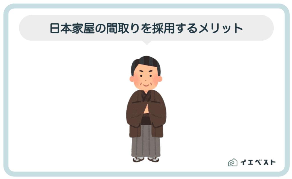 3.日本家屋の間取りを採用するメリット