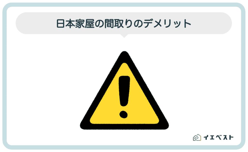 4.日本家屋の間取りを採用するデメリット・注意点